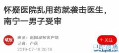 """南宁市第二人民医院2.13恶性伤医案""""嫌疑人""""周某当庭认罪!……"""