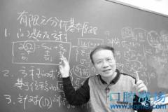 清华大学教授长江学者特聘教授曾攀逝世!人到五十,为何命比纸薄?