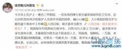 陈怿、张恒伟、王辉、肖育众、李晓松之后又一位年轻博士医生猝死