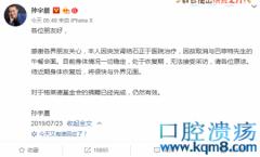 孙宇晨因突发肾结石于医院治疗,取消与巴菲特先生的午餐捐赠格莱德基金会3000万泡汤