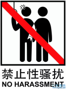 """上海财经大学开除""""色狼""""副教授钱逢胜"""