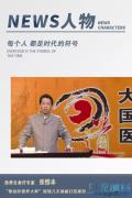 """张悟本:《把吃出来的病吃回去》江湖郎中的""""中国最权威的营养大师"""""""