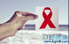 普通口疮和艾滋病口疮,艾滋病口腔溃疡与普通口腔溃疡的区别