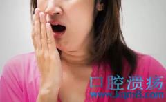 口臭很自卑怎么办?5招预防和解决口臭