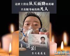 送别李文亮医生,致敬平凡的英雄