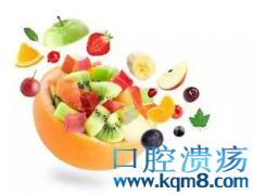 口腔溃疡 不吃寒性水果