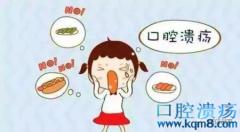 经常得口腔溃疡,是身体缺乏哪种维生素?