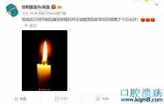 同济医院林正斌教授因新型冠状病毒武汉肺炎去世!