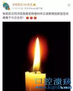 武汉同济医院林正斌教授因新型冠状病毒武汉肺炎感染去世,请爱惜身边的医护人员!