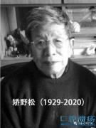 《小蝌蚪找妈妈》作者矫野松去世,享年91岁,因新型冠状病毒武汉肺炎疫情延迟公布死讯