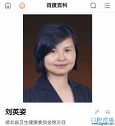 被免职的湖北卫健委主任刘英姿,竟然是破格提拔上来的?