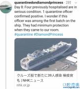 """停靠日本的豪华邮轮""""钻石公主号""""为什么成了武汉肺炎新型冠状病毒监狱?"""
