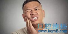 口腔溃疡快速治愈几种方法和小妙招小偏方