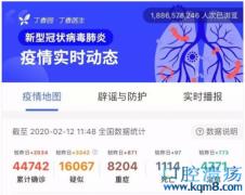 """武汉封城20天,管轶教授新型冠状病毒""""十倍起跳""""非典SARS的警醒……"""