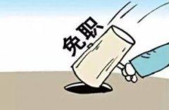湖北省省委书记下课:免职、撤职、开除公职、辞退的区别