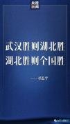 湖北省委书记蒋超良换人,为什么选调上海市长应勇?