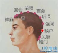脑户穴的准确位置图功效与作用:降浊升清,治疗癫狂,痫证,眩晕,头重,头痛,颈项僵硬