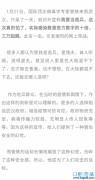 """管轶高调""""逃离"""",其实是为武汉新冠肺炎疫情拉响的最后警报"""