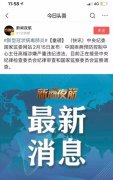 (快讯)中央纪委国家监委网站2月15日发布:中国疾病预防控制中心主任高福涉嫌严重违纪违法,目前正在接受中央纪律检查委员会
