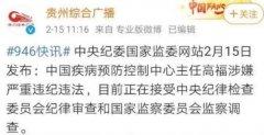 中国疾病预防控制中心主任高福涉嫌严重违纪违法?