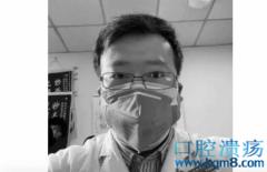 李文亮医生当时再勇敢一点点,也许结果就会有很大改变