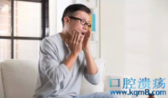 口腔溃疡是不是口腔癌判断方法