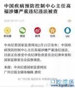 最新回应!网传中国疾控中心高福被查?
