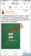 辟谣!疾控中心主任高福未被纪委监察委审查调查!