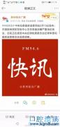 高福被查造谣消息秒删,黑龙江卫视不负责任?