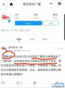 高福被查?官媒删文致歉:未经认真核实