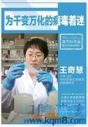 高福院士妻子王奇慧博士,痴迷于病毒学研究的美女青年学者