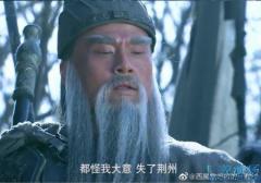 何昊:情人节,我想让爹何炎仿大意失荆州