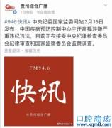 中国疾控中心主任高福违纪被查?真相是这样的