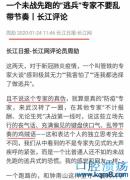 武汉新冠肺炎疫情之后,长江日报DISS管轶教授对民众是残忍的!