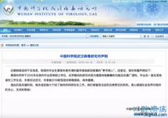"""武汉病毒所正式回应""""零号病人黄燕玲"""""""
