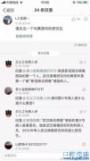 """武汉病毒所研究生系已逝""""零号病人""""?当事人黄燕玲:我还健在;2015年已毕业去外地工作"""