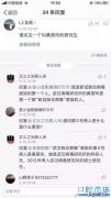"""黄燕玲:武汉病毒所已逝""""零号病人""""?"""