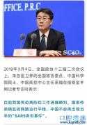 """高福:中国不会再出现当年的""""SARS类似事件"""""""