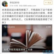 """""""财经大V""""东南大学教授华生说群殴高福是搞错了对象"""