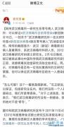 武汉病毒所黄燕玲应回应公众质疑