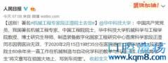 华中科技大学段正澄逝世,很抱歉以这样的方式认识您