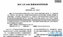武昌医院刘智明院长感染新型冠状病毒去世,非典SARS之后不能再让医护人员成为高危群体