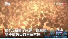 """对比日本万人聚集""""裸祭""""活动,我国的武汉新冠肺炎疫情防控是不是过度了?"""