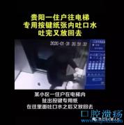 武汉新冠肺炎疫情中恶意吐口水涂抹电梯,应当承担什么法律责任?