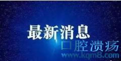 武汉肺炎新型冠状病毒最长潜伏期94天,河南新县已顺延14天隔离期