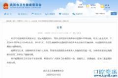 武昌医院院长刘智明感染新冠肺炎去世,享年51岁