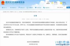 武汉卫健委沉痛哀悼!武昌医院院长刘智明在抗击新冠肺炎疫情中不幸染病去世