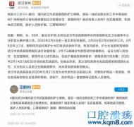武昌医院护士柳帆一家四口因新冠肺炎去世