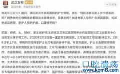痛惜:武昌医院护士柳帆一家四口去世,网友:新冠肺炎灭门惨案不仅仅是这一例!