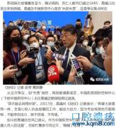 高福回应争议:不能去网络吵架,在研究狡猾病毒